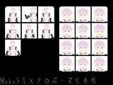 【MMDMakeS】MakeSカメラのポーズと表情【配布】