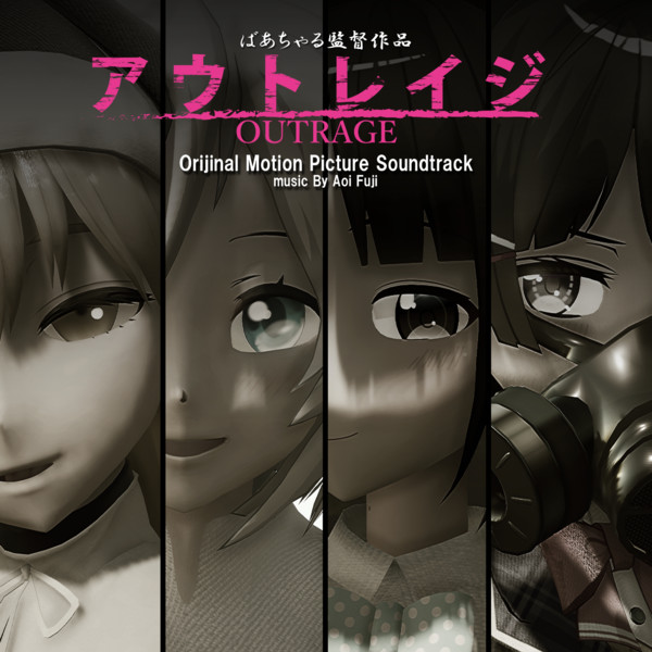 【MMDジャケットアート杯】OUTRAGE