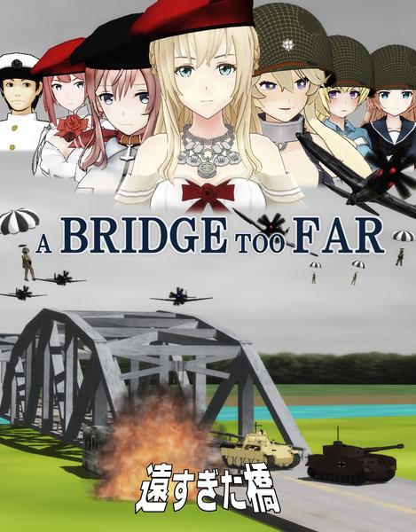 [MMD艦これ]遠すぎた橋(1977年)