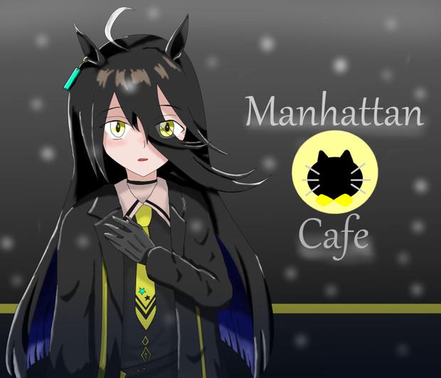 マンハッタンカフェ