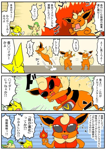 【ポケモン】メガシンカだ! ブースター【4コマ】