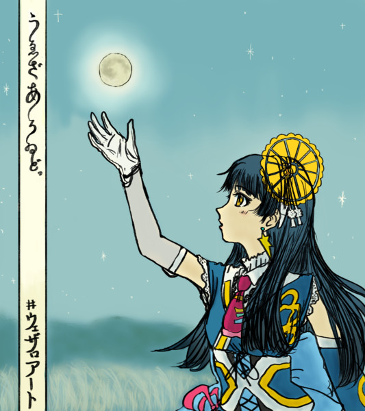 お月様に手が届きそうな夜。