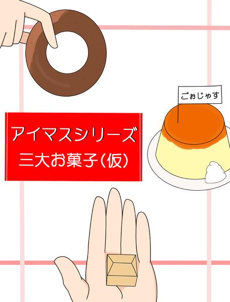 シリーズで印象に残った三大お菓子(仮)
