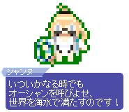 【ドット】ジャンヌ・ダルク