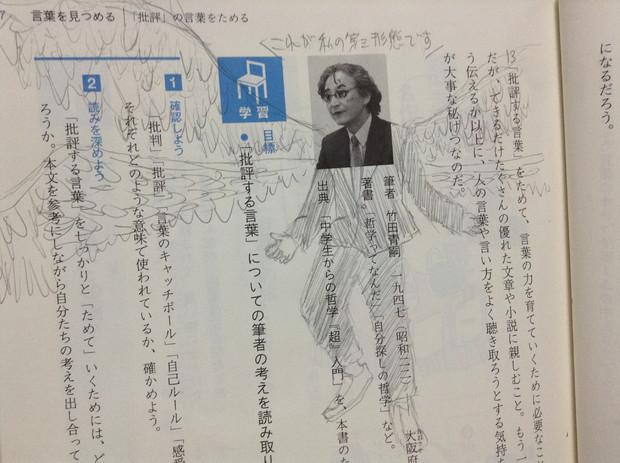 国語の教科書に落書きした