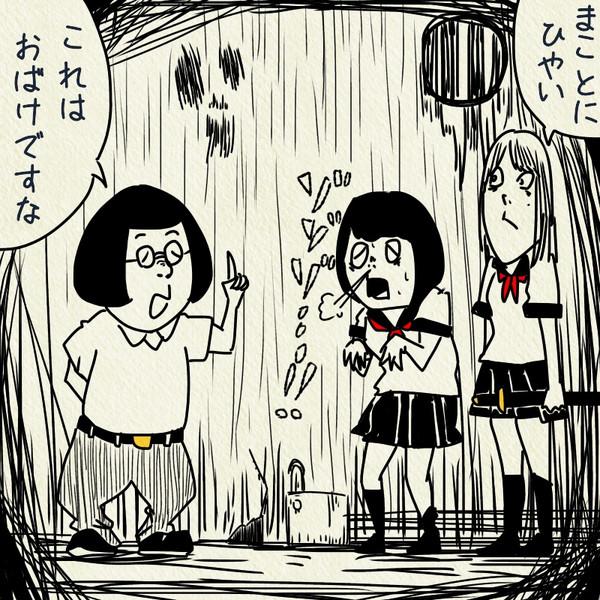 タニ☆ちく☆たむのようかい図鑑!