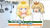 シュガークンナとビターダッシュ クンナ姫背景まで手書きバージョン