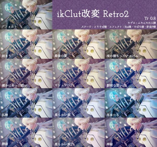 ikClut改変 Retro2