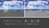 【MMDステージ配布】スカイドーム 真っ青と雲【スカイドーム】