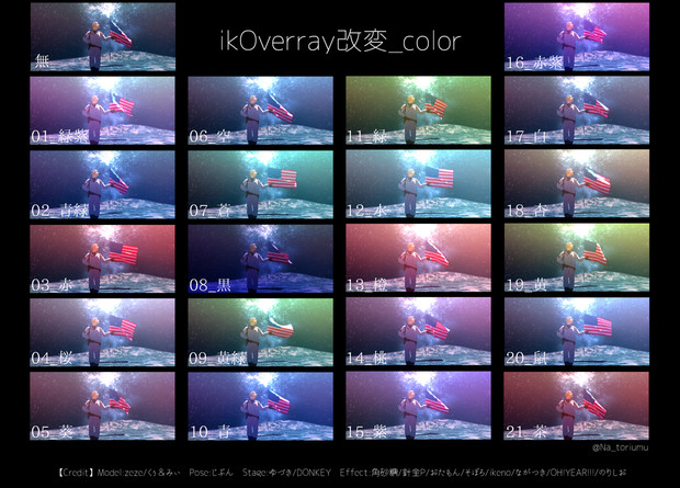【MME改変】ikOverray改変_color