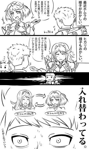 ヒカリとホムラ