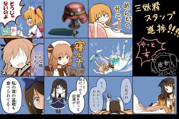 三妖精スタンプ進捗!