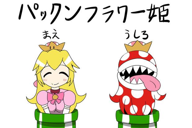 パックンフラワー姫