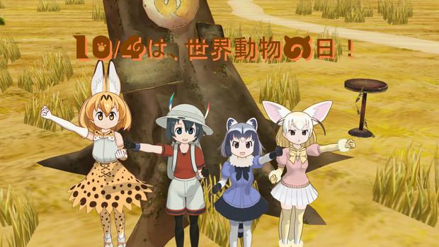【MMD】10/4は世界動物の日!