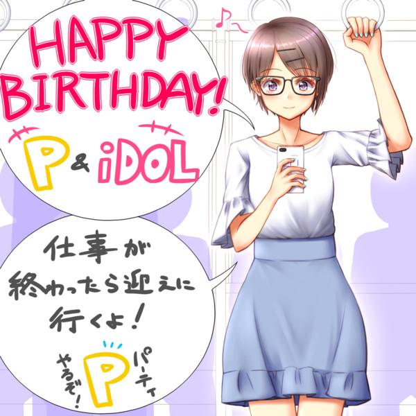 「「「誕生日おめでとー!」」」