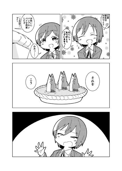 乙倉ちゃんおたおめ2018