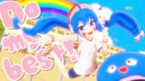 【MMD】どぅーまいべすと!