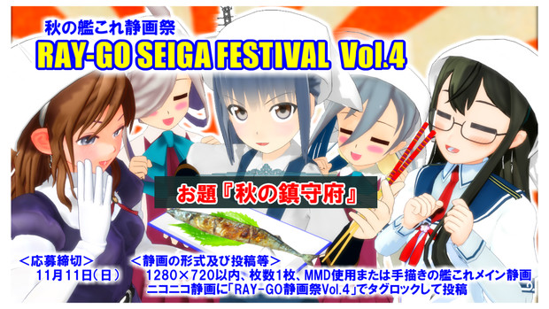 RAY-GO SEIGA FESTIVAL Vol.4
