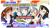 RAY-GO SEIGA FESTIVAL Vol.4