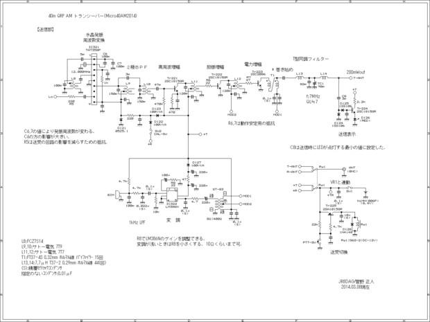 40m QRP AMハンディトランシーバー(Micro40AM2014)回路図(送信部)