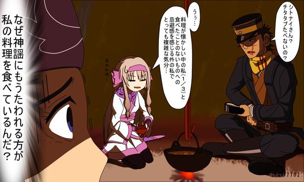 【クロスオーバー注意】故郷の料理をヒンナヒンナできないシトナイさん
