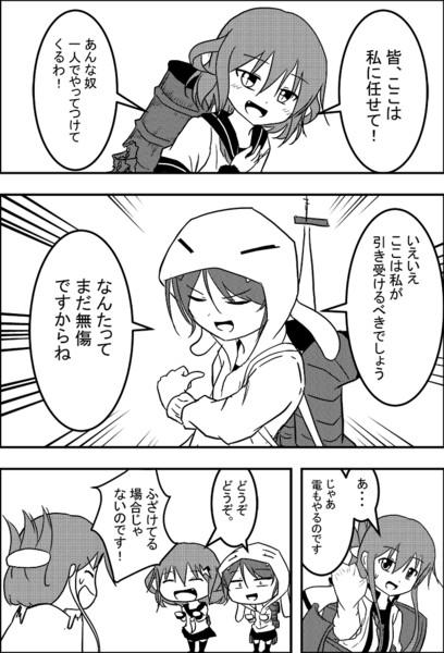 しれーかん電 7-32