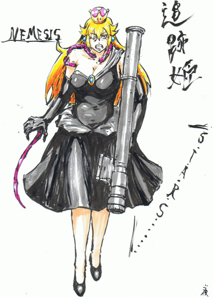 ネメシス姫