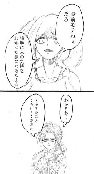 川島瑞樹を煽る佐藤心