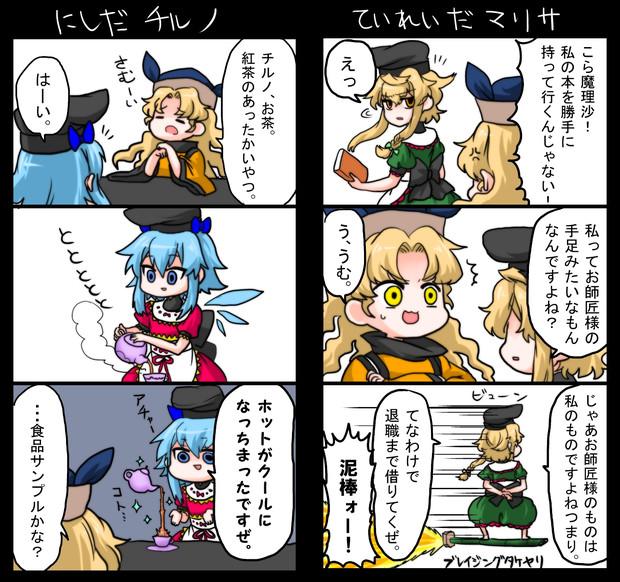爾子田チルノ&丁礼田魔理沙