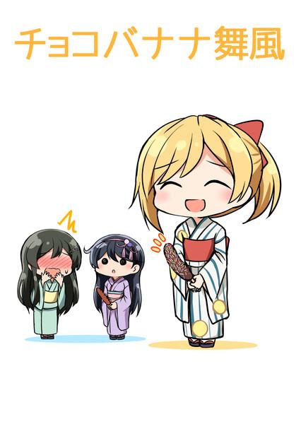 チ●コ舞風