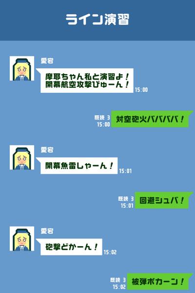 【艦これ】愛宕と摩耶のライン演習