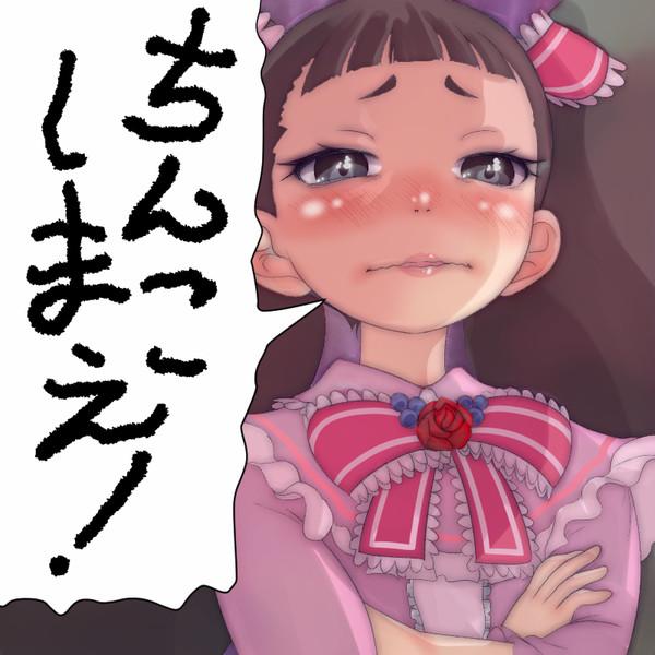 ちんこしまえ(秋野真月)