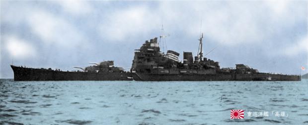 重巡洋艦「高雄」