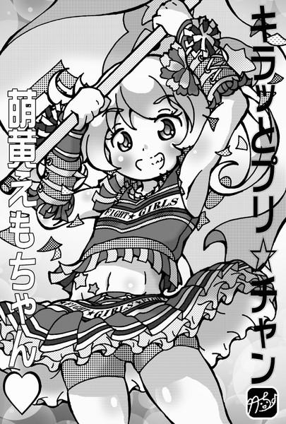 【プリ☆チャン】E-M-O-T-I-O-N エモ!