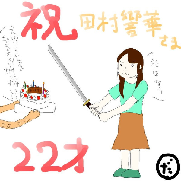 きょんおめ2018