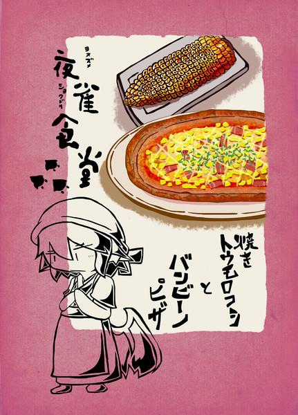 夜雀食堂~焼きトウモロコシとバンビーノピザ~