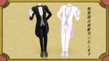 燕尾服衣装配布します。(11/25更新)