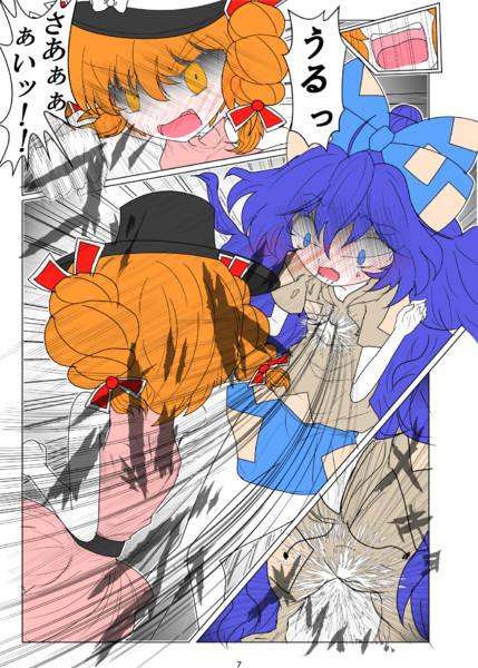 【東方紅楼夢】拗らせ女苑ちゃんの紫苑姉さんDV本【サンプル⑦】