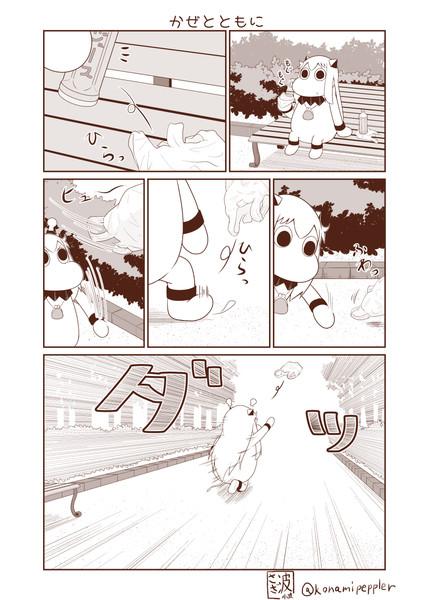 むっぽちゃんの憂鬱135