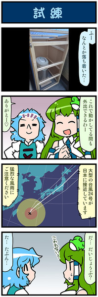 がんばれ小傘さん 2873