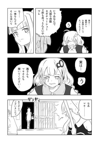 (6/12P) 茜ちゃんと泣く女