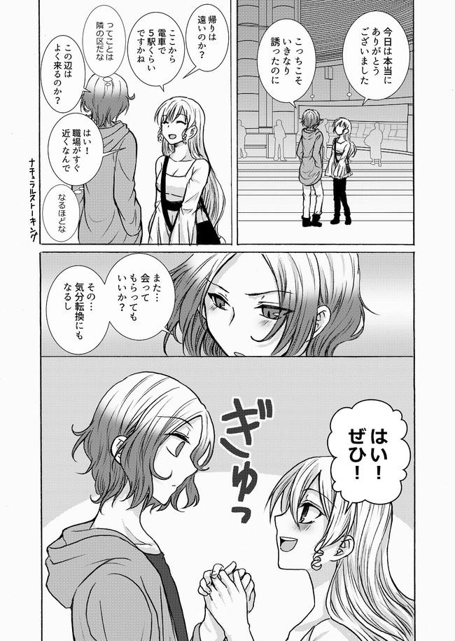 ゲイ うんこ 漫画