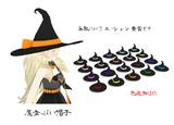 【MMDアクセサリ配布】よくある魔女帽子
