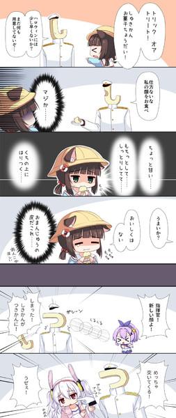 アズレン漫画 その8