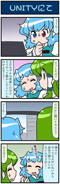 がんばれ小傘さん 2876