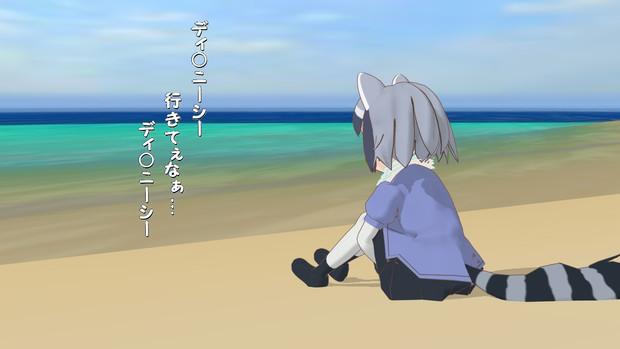 夢の国の海に行きたいアライさん