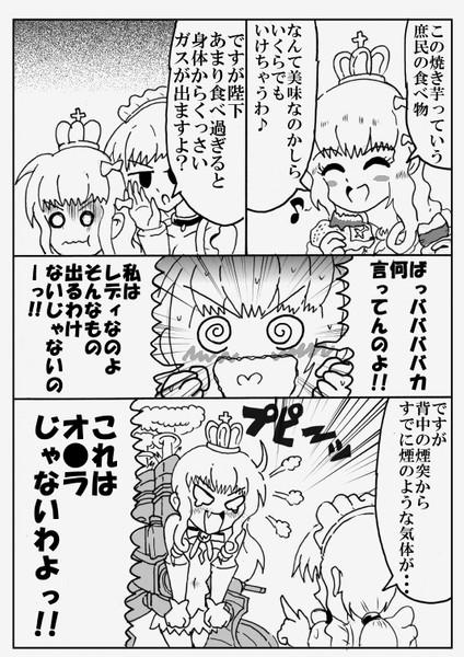 (アズレン)がんばれ女王様5