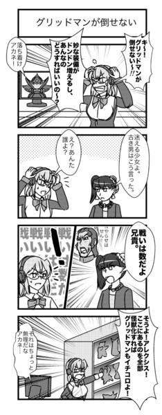 【アカネ&サキ】グリッドマン必勝法?