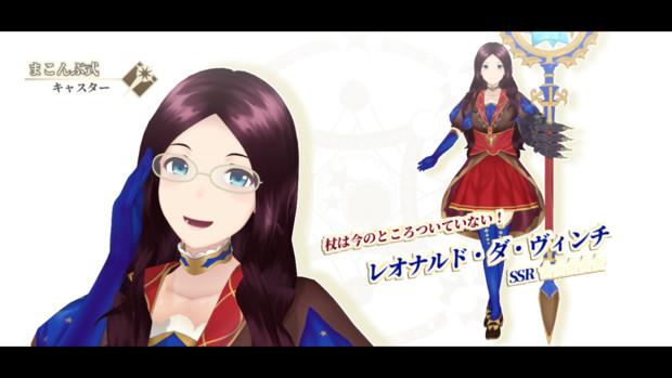 【モデル配布】まこんぶ式 レオナルド・ダ・ヴィンチ【Fate/MMD】