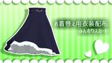 お着替え用スカート配布_2
